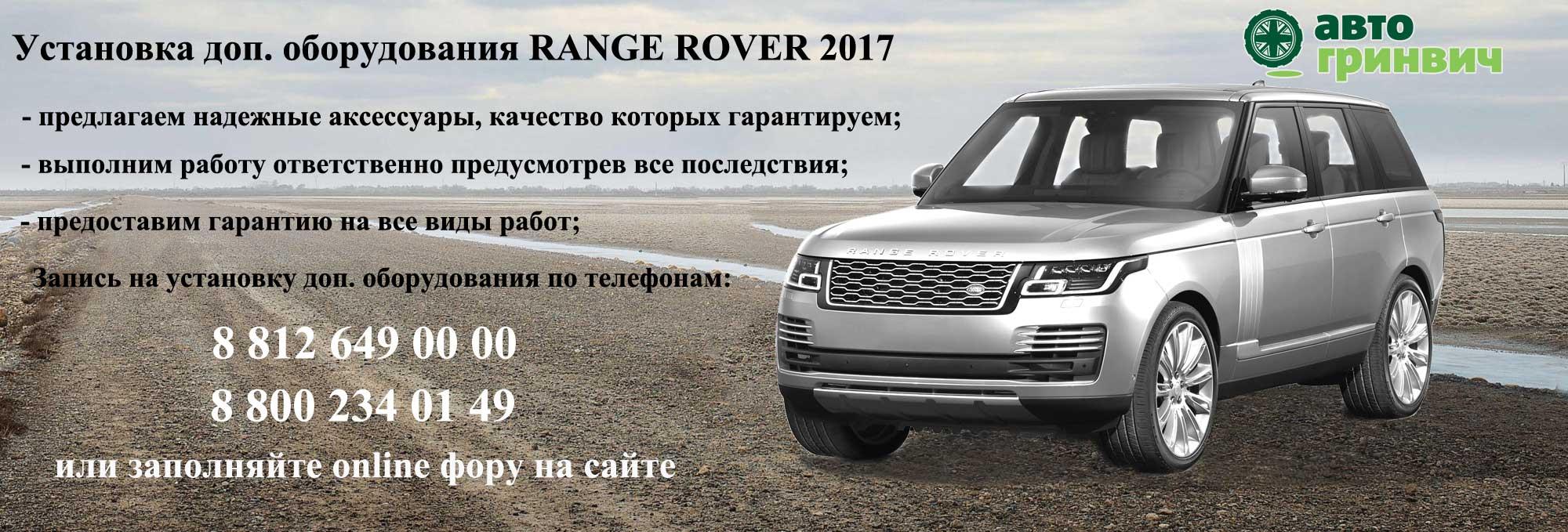 Установка доп. оборудования Range Rover 2017