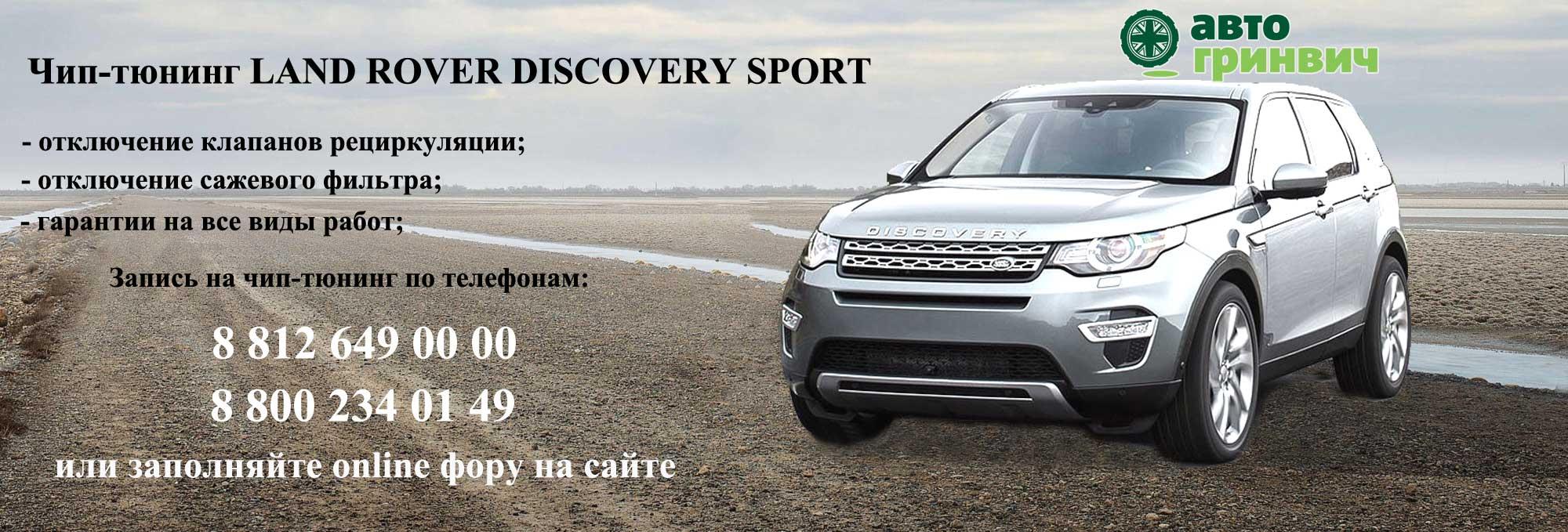 Чип-тюнинг Discovery Sport