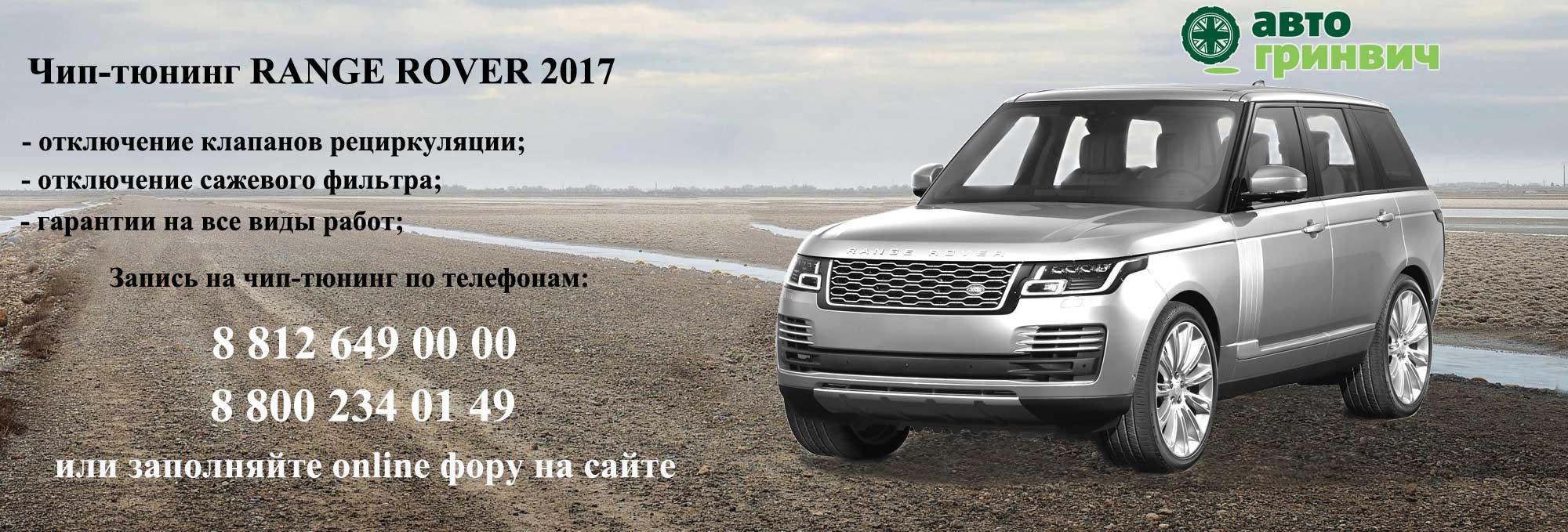 Чип-тюнинг Range Rover 2017