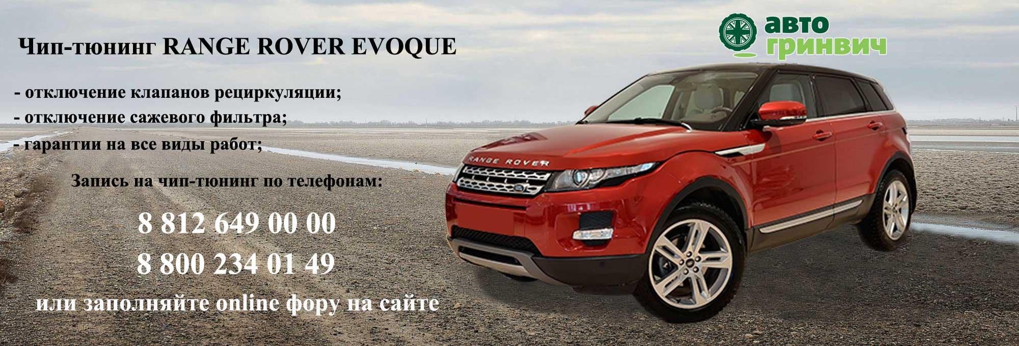 Чип-тюнинг Range Rover Evoque