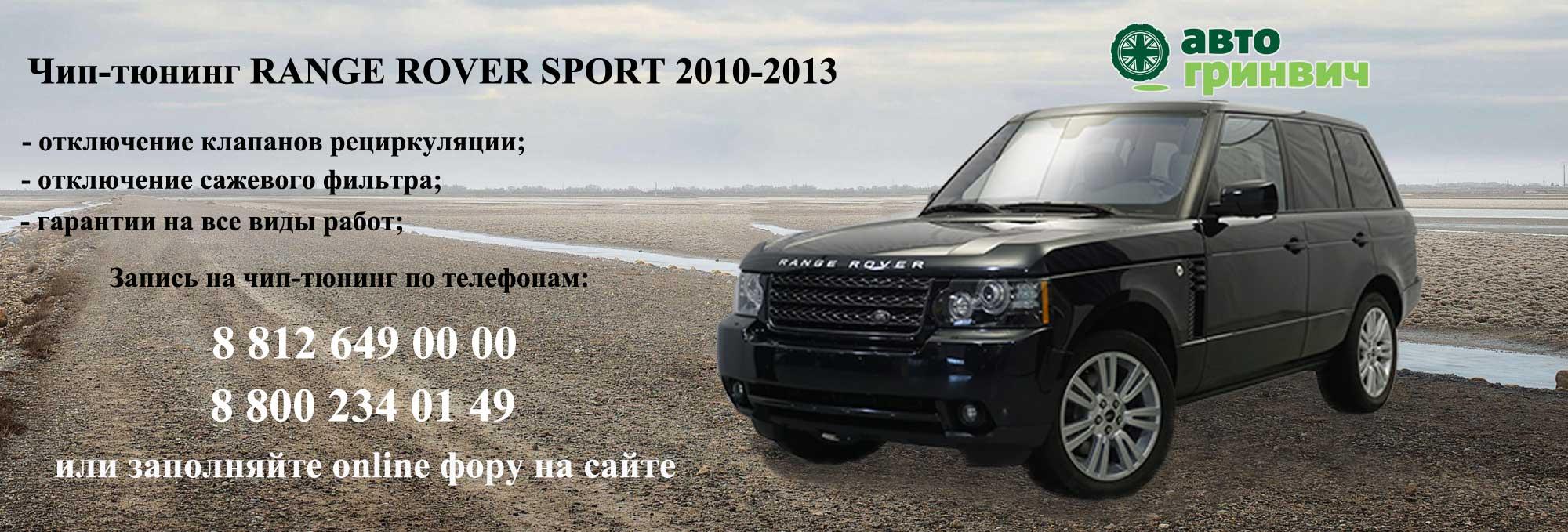 Чип-тюнинг Range Rover Sport 2010-2013