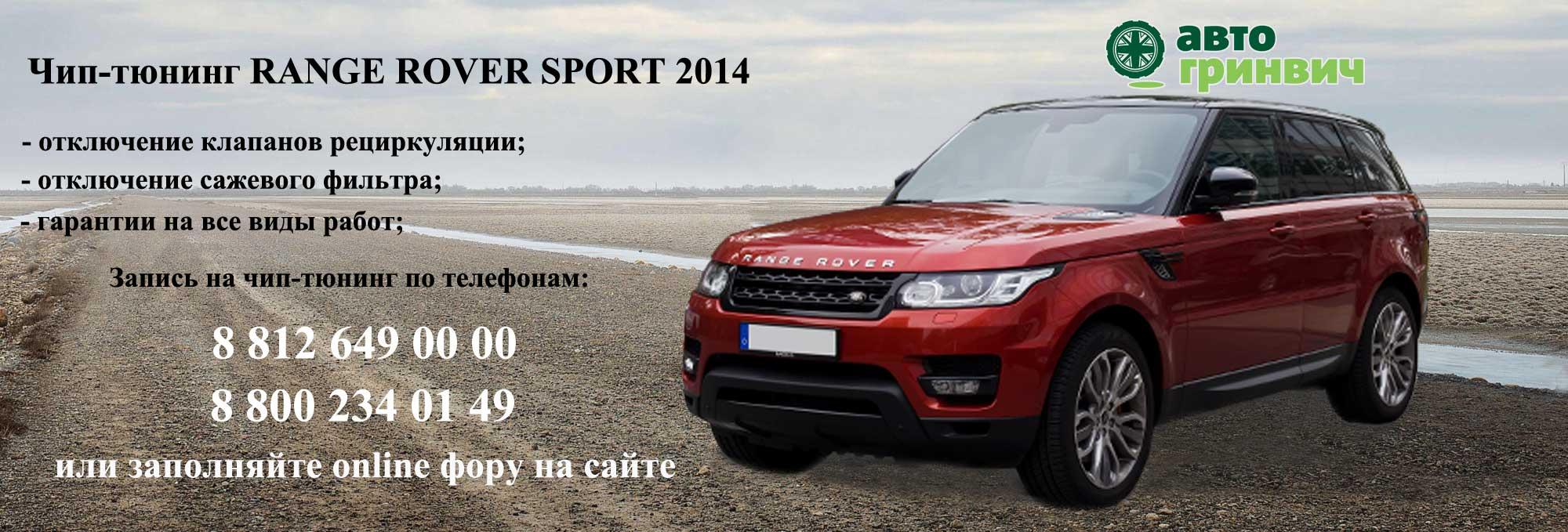Чип-тюнинг Range Rover Sport 2014