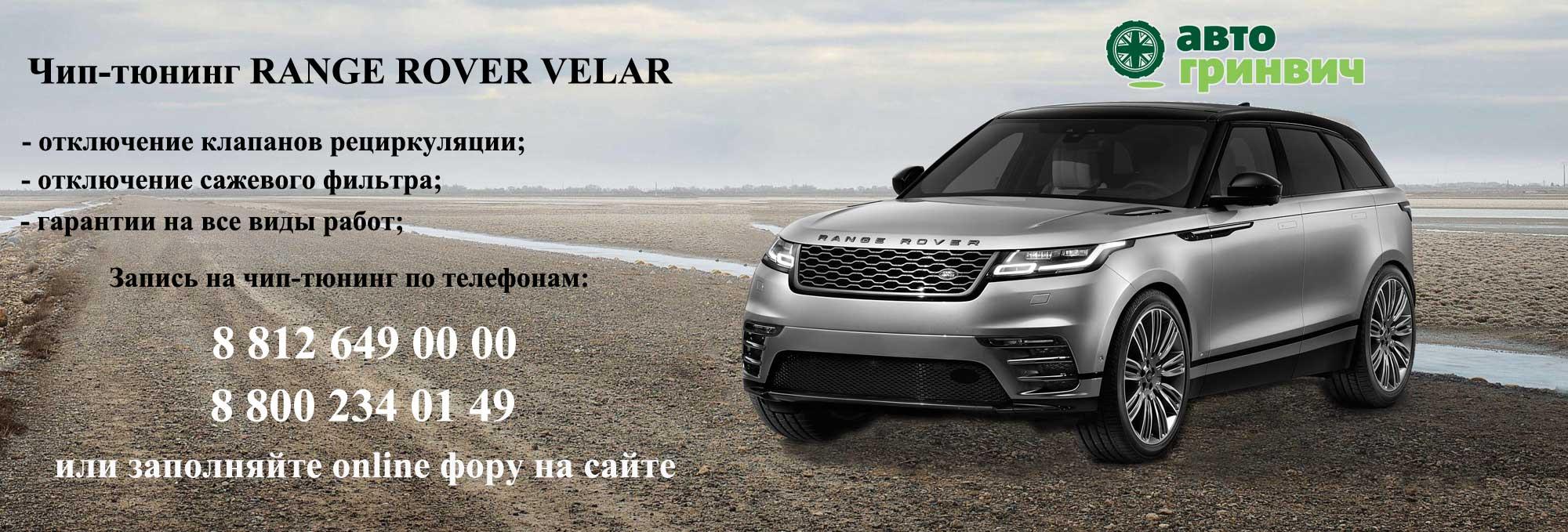 Чип-тюнинг Range Rover Velar