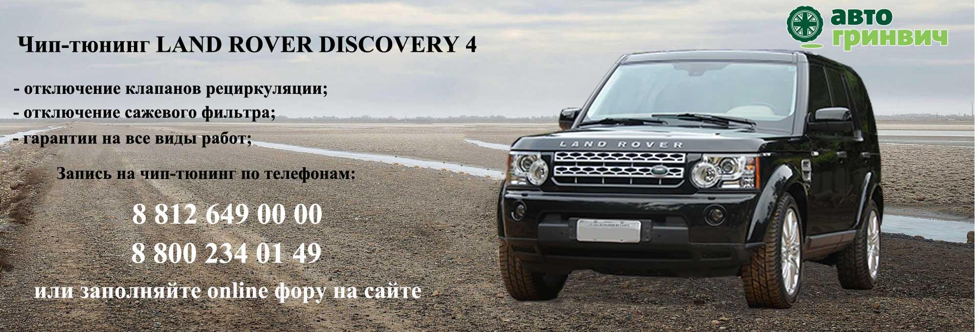 Чип-тюнинг Discovery 4