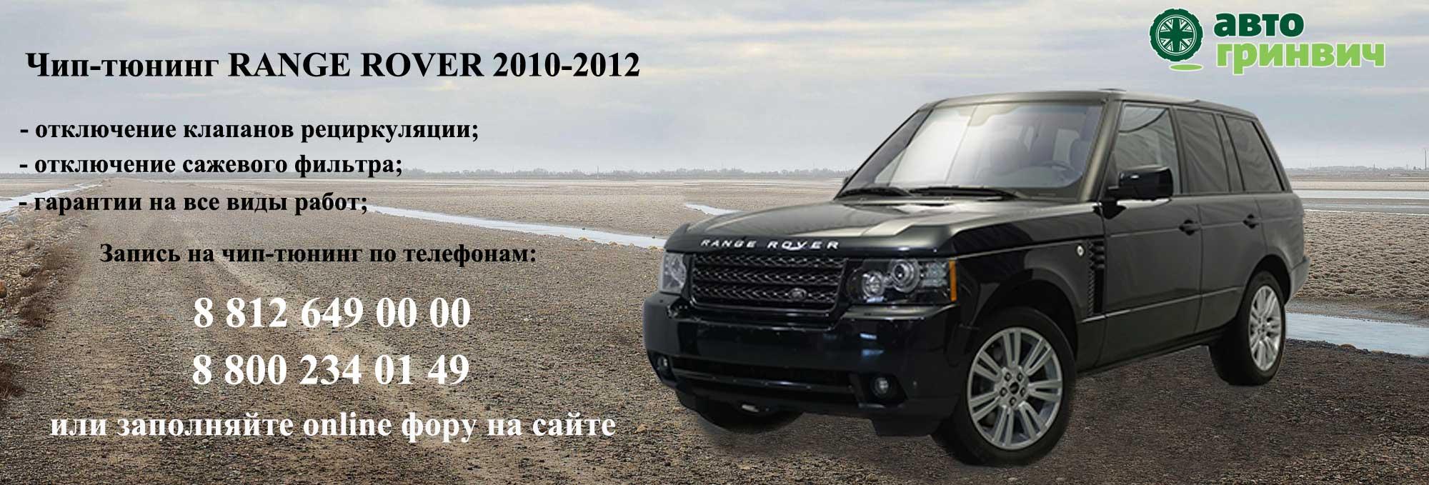 Чип-тюнинг Range Rover 2010-2012