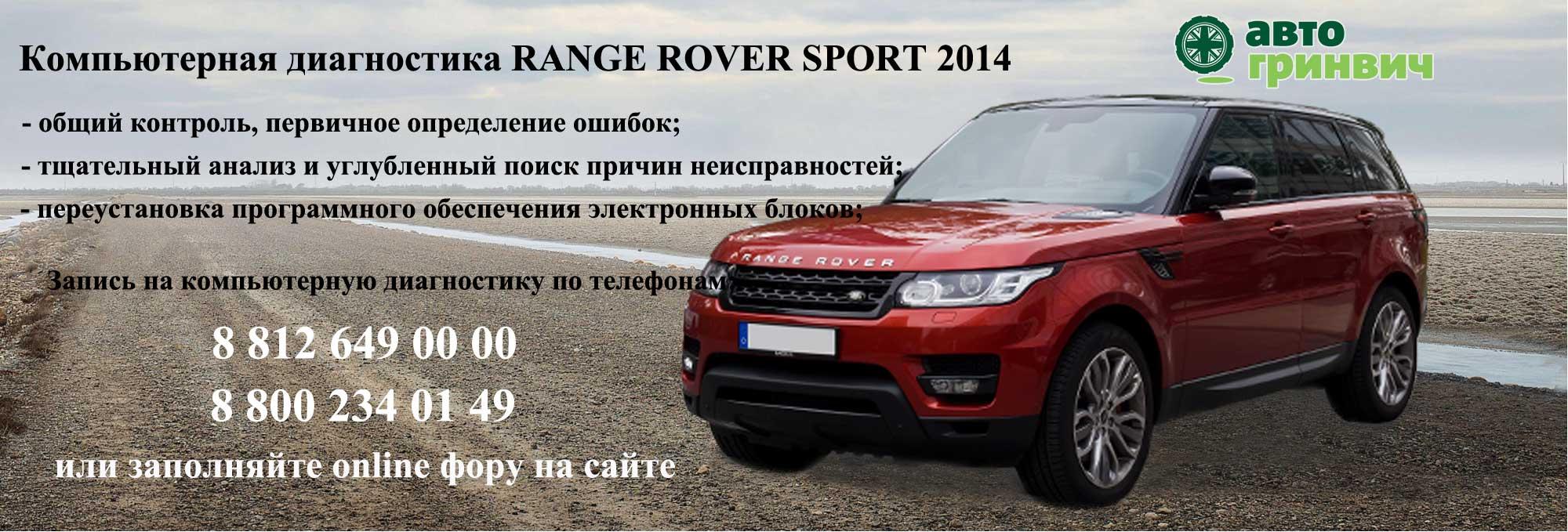 Диагностика Range Rover Sport 2014