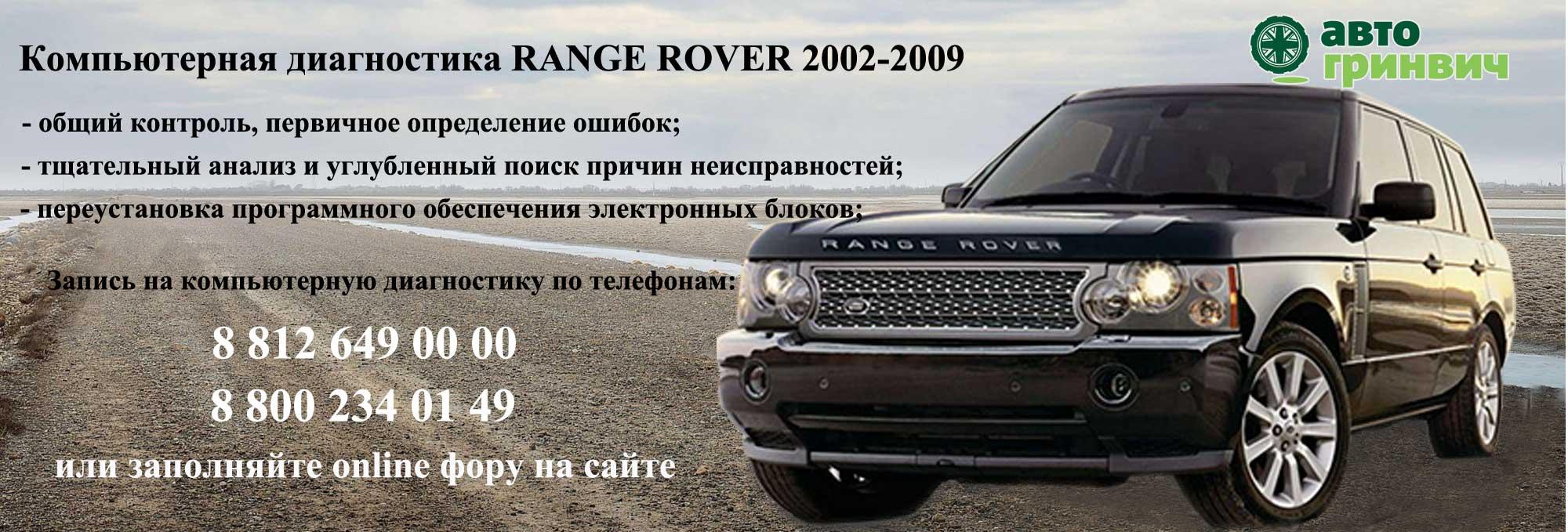 Диагностика RANGE ROVER 2002-2009