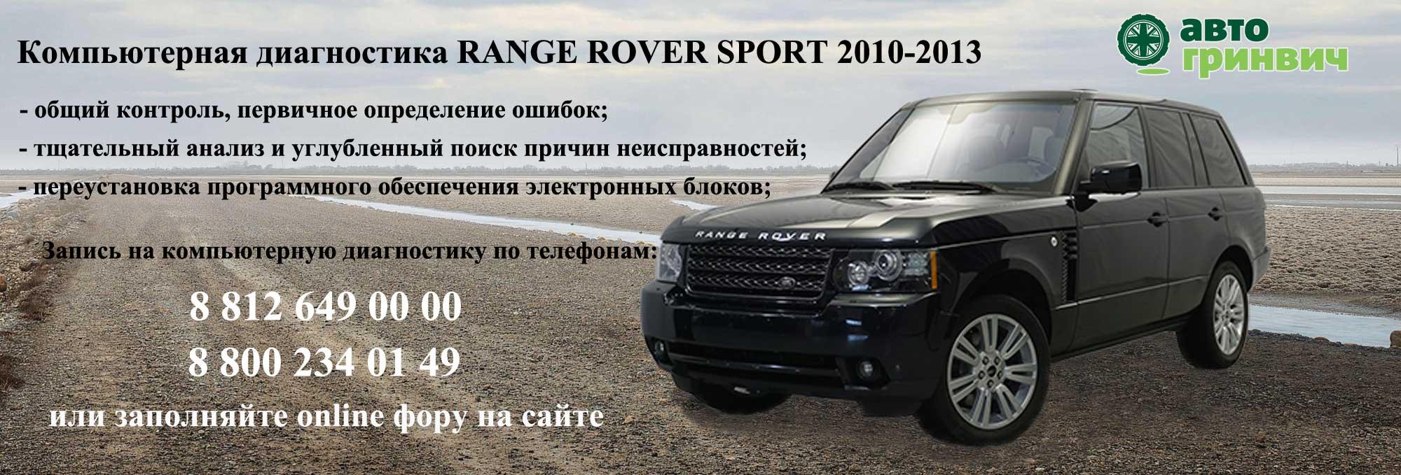 Диагностика Range Rover 2010-2013