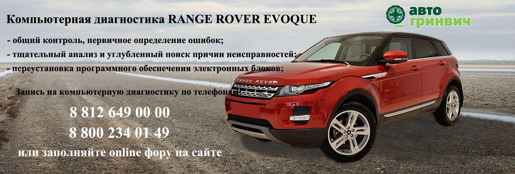 Диагностика Range Rover Evoque