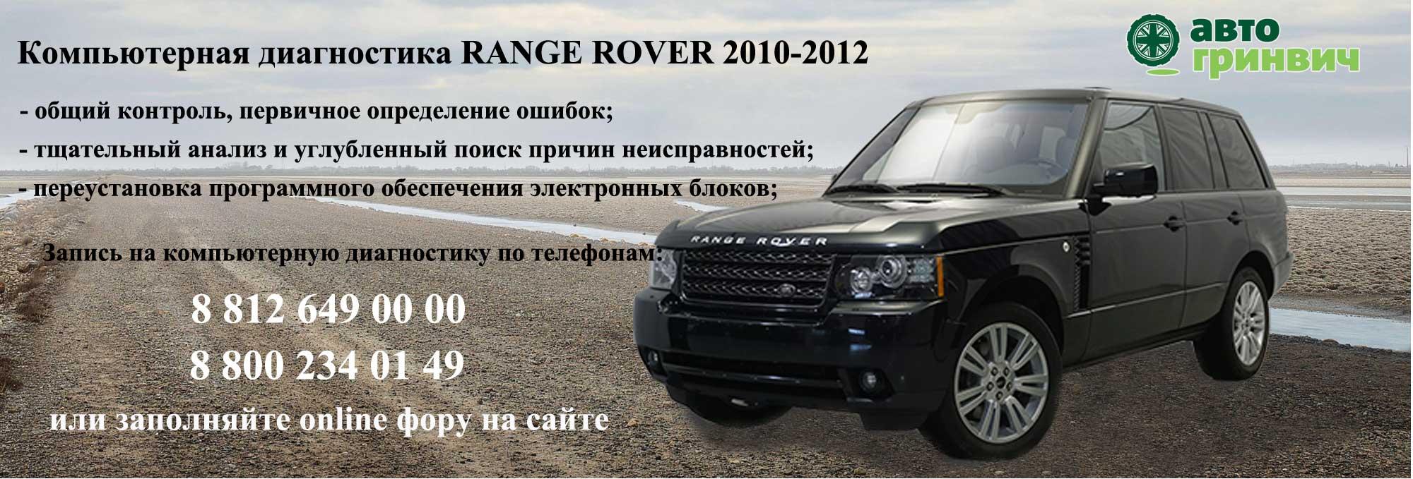 Диагностика Range Rover 2010-2012