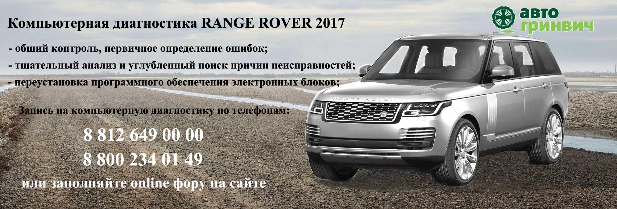 Диагностика Range Rover 2017