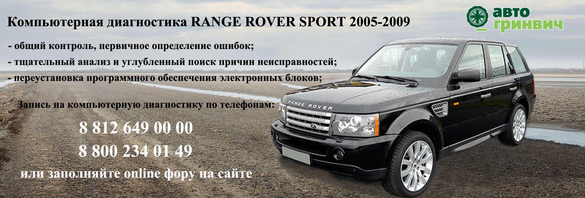 Диагностика RANGE ROVER SPORT 2005-2009