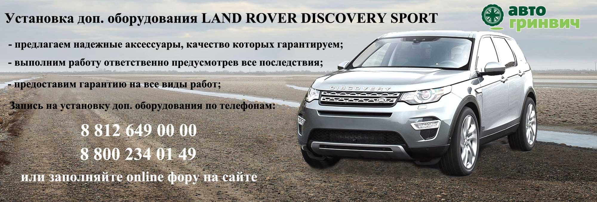 Установка доп оборудования Discovery Sport