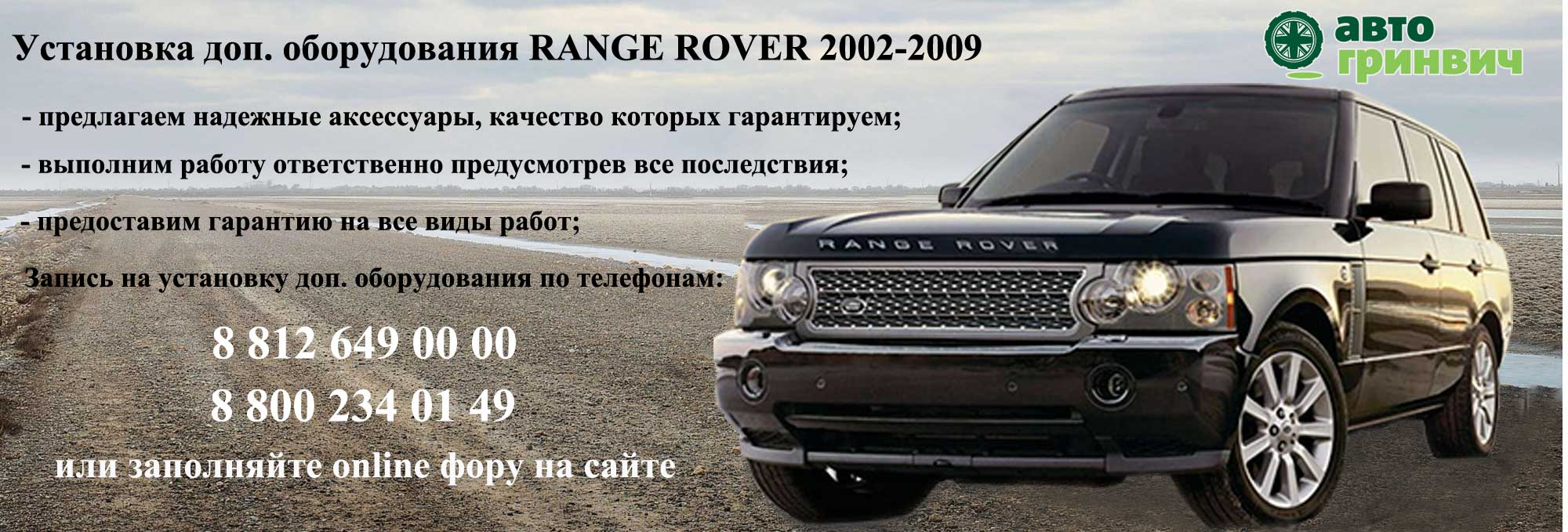 Установка доп. оборудования RANGE ROVER 2002-2009