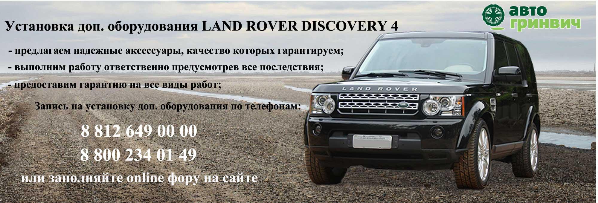 Установка доп. оборудования Discovery 4