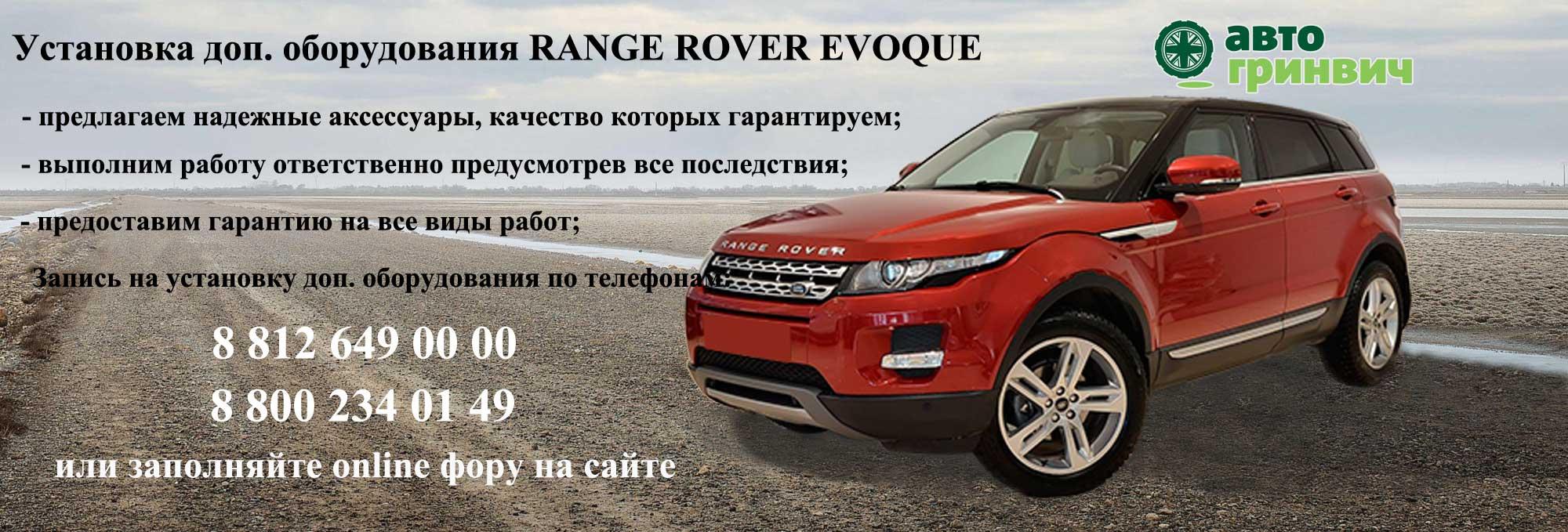 Установка дополнительного оборудования Range Rover Evoque