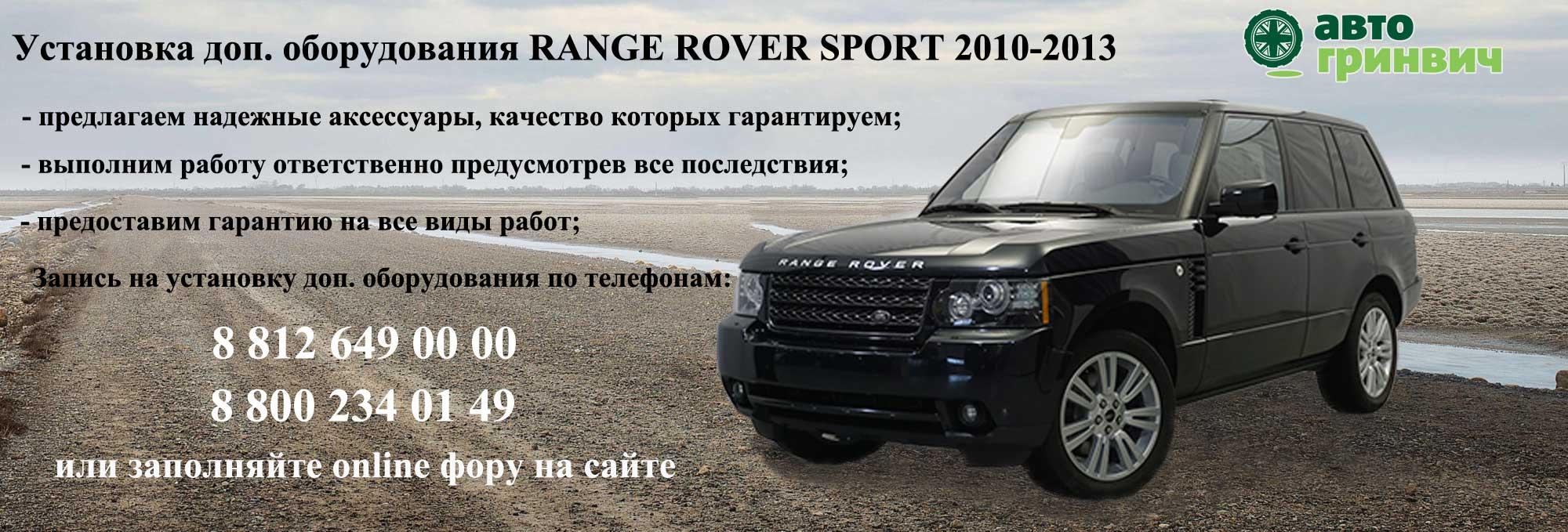 Установка дополнительного оборудования Range Rover Sport 2010-2013