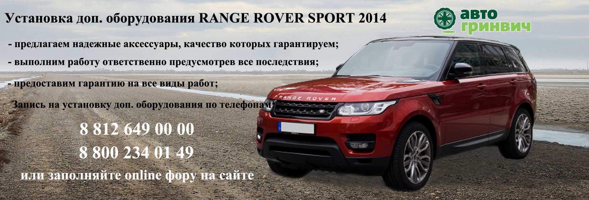Установка доп. оборудования Range Rover Sport 2014