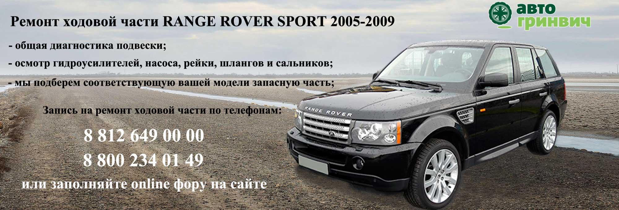 Ремонт ходовой части RANGE ROVER SPORT 2005-2009