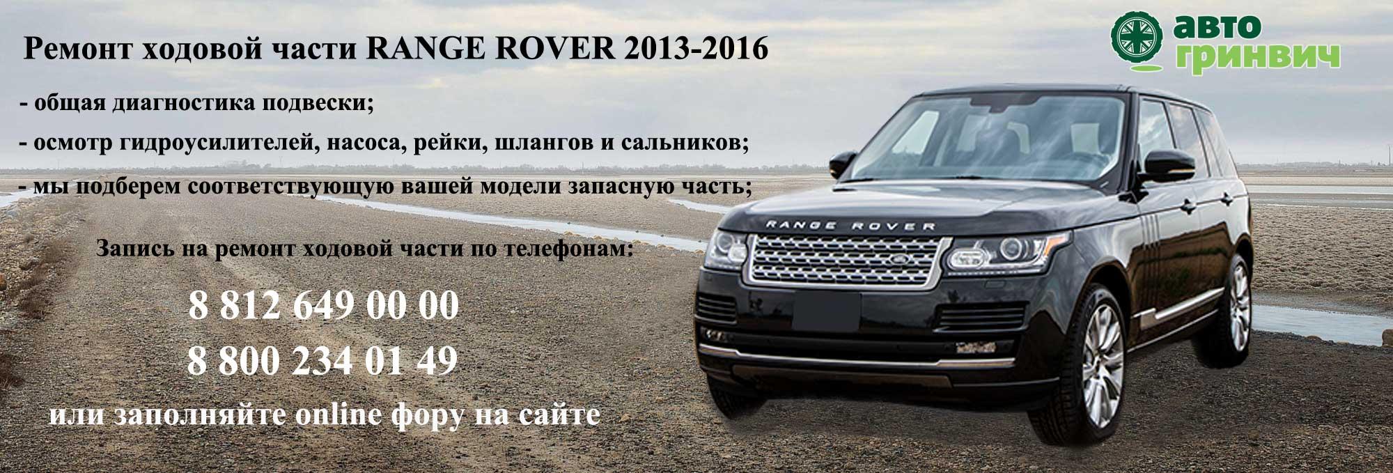 Ремонт ходовой части Range Rover 2013-2016