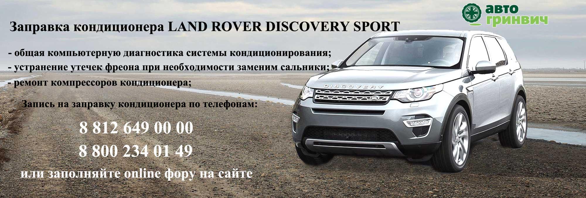 Заправка кондиционера Discovery Sport