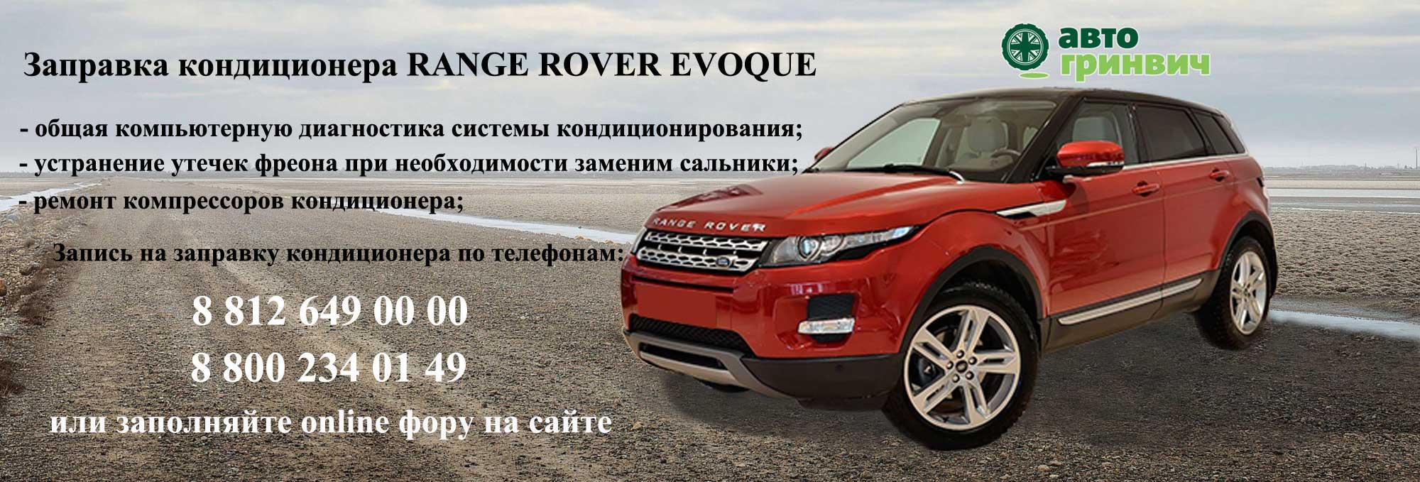 Заправка кондиционера Range Rover Evoque