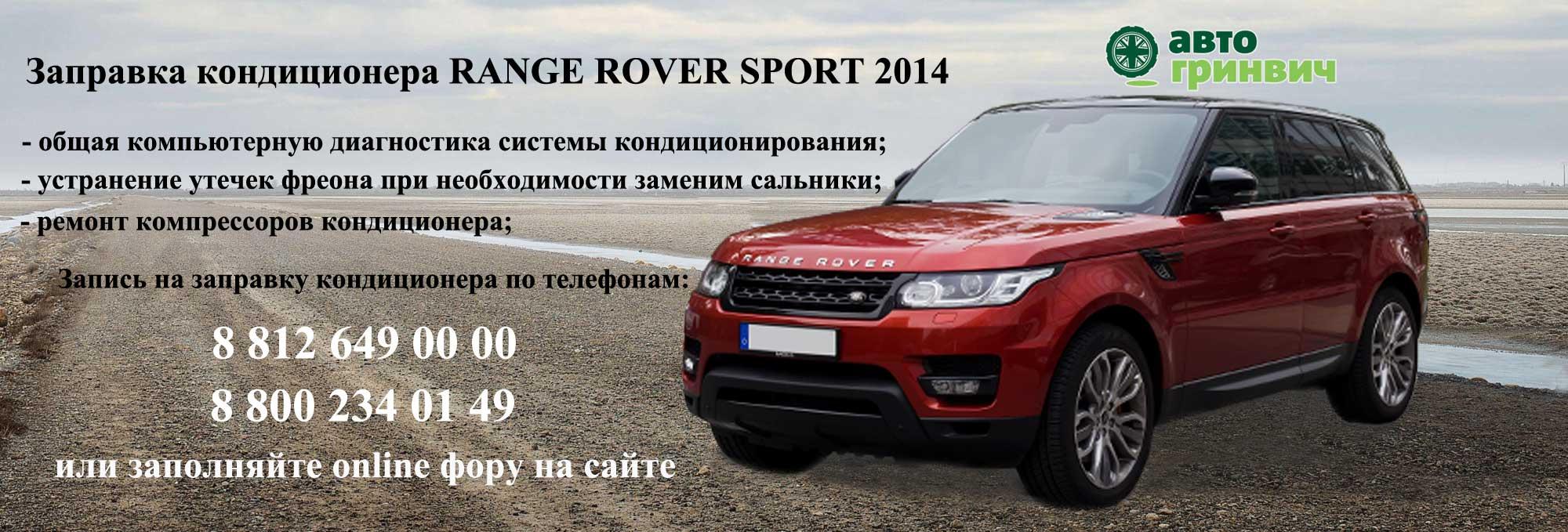 Заправка кондиционера Range Rover Sport 2014