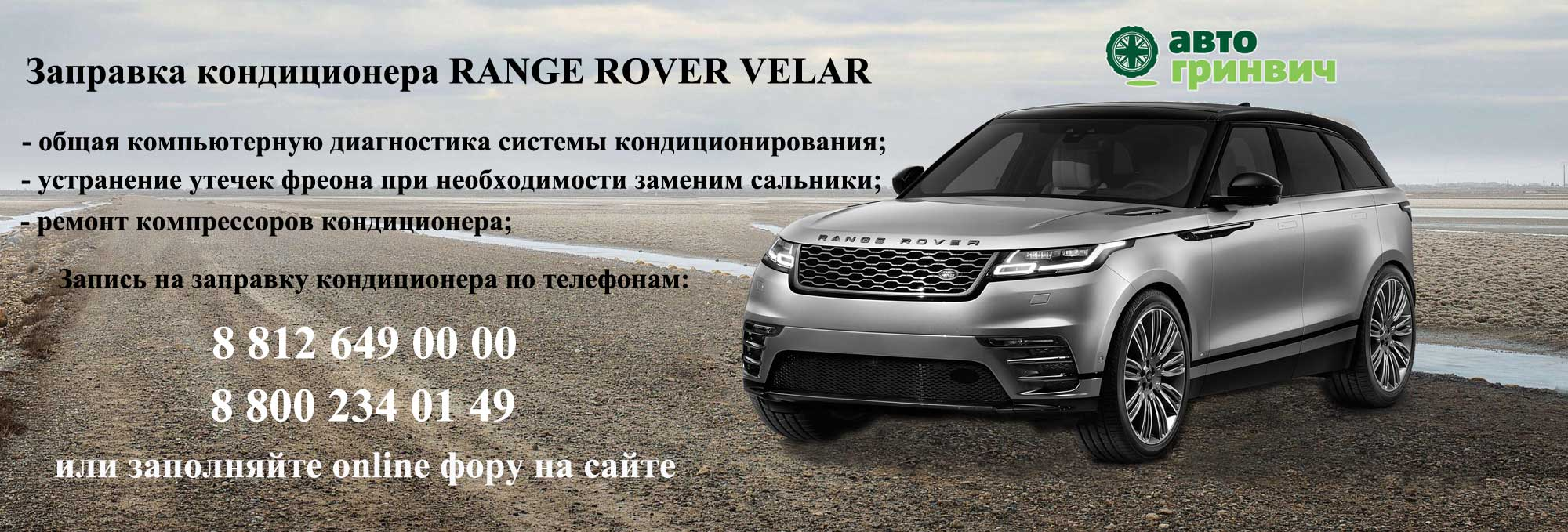 Заправка кондиционера Range Rover Velar