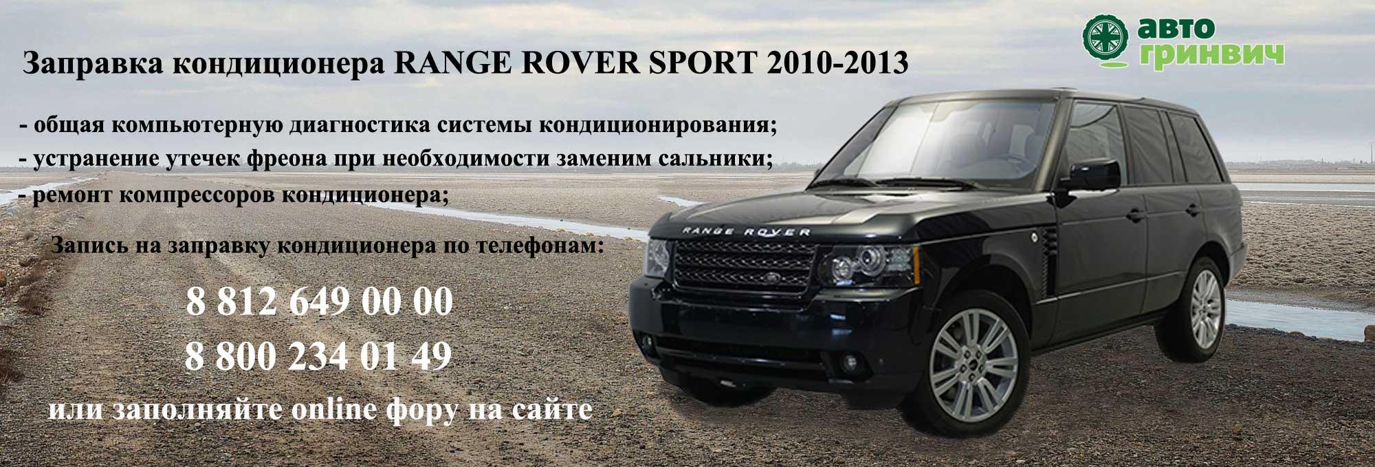 Заправка кондиционера Range Rover Sport 2010-2013
