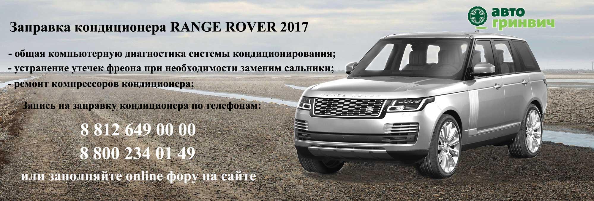 Заправка кондиционера Range Rover 2017