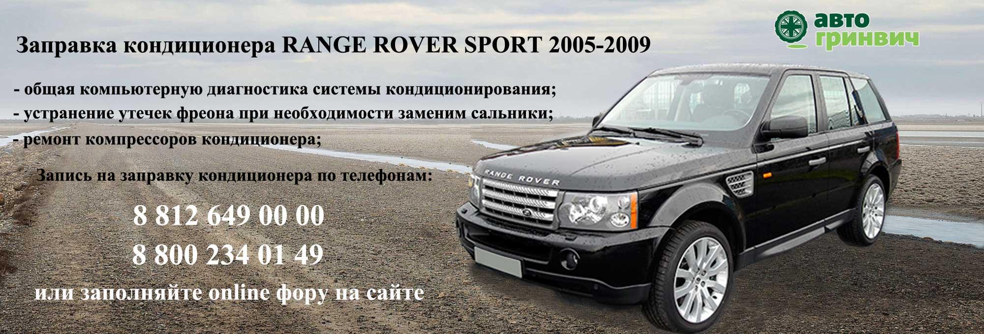 Заправка кондиционера RANGE ROVER SPORT 2005-2009