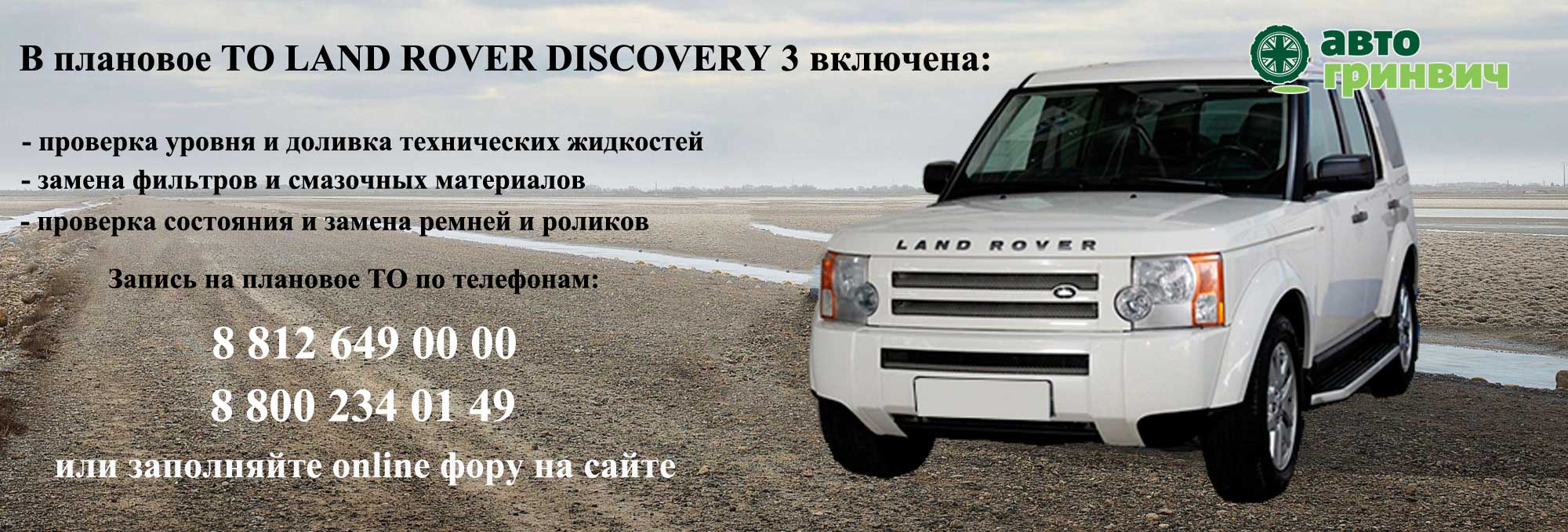TO Discovery 3