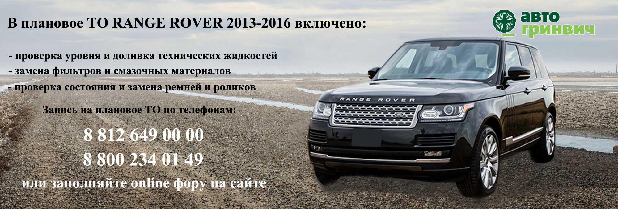 Техническое обслуживание Range Rover 2013-2016