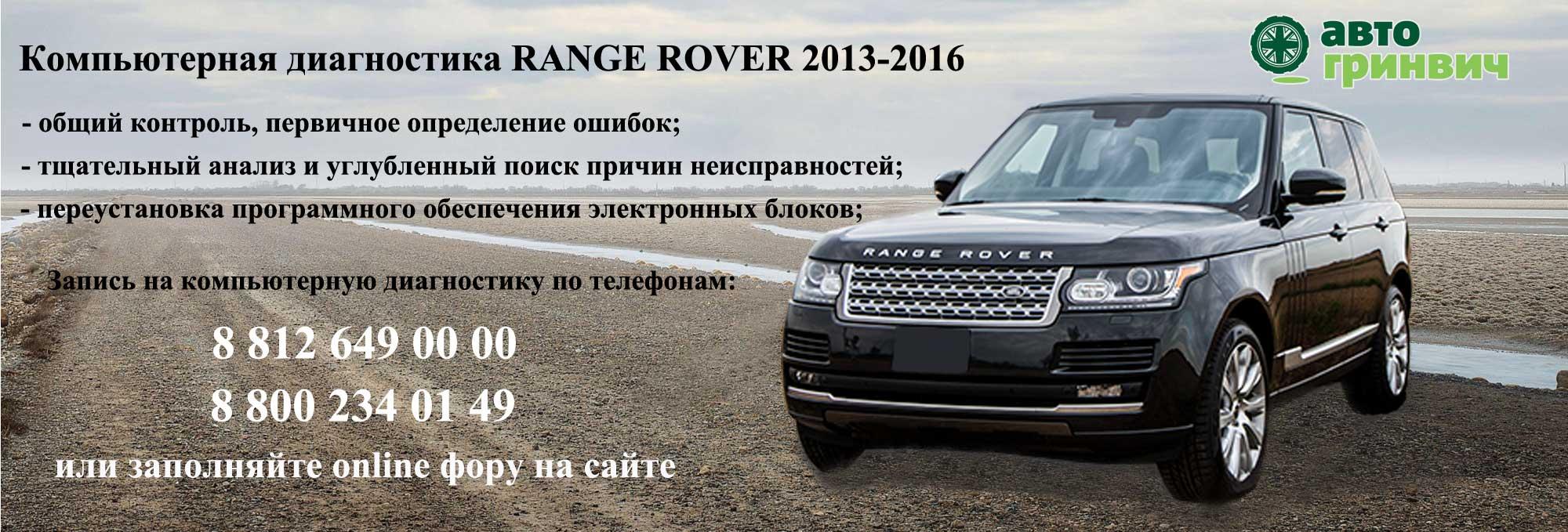 Диагностика Range Rover 2013-2016