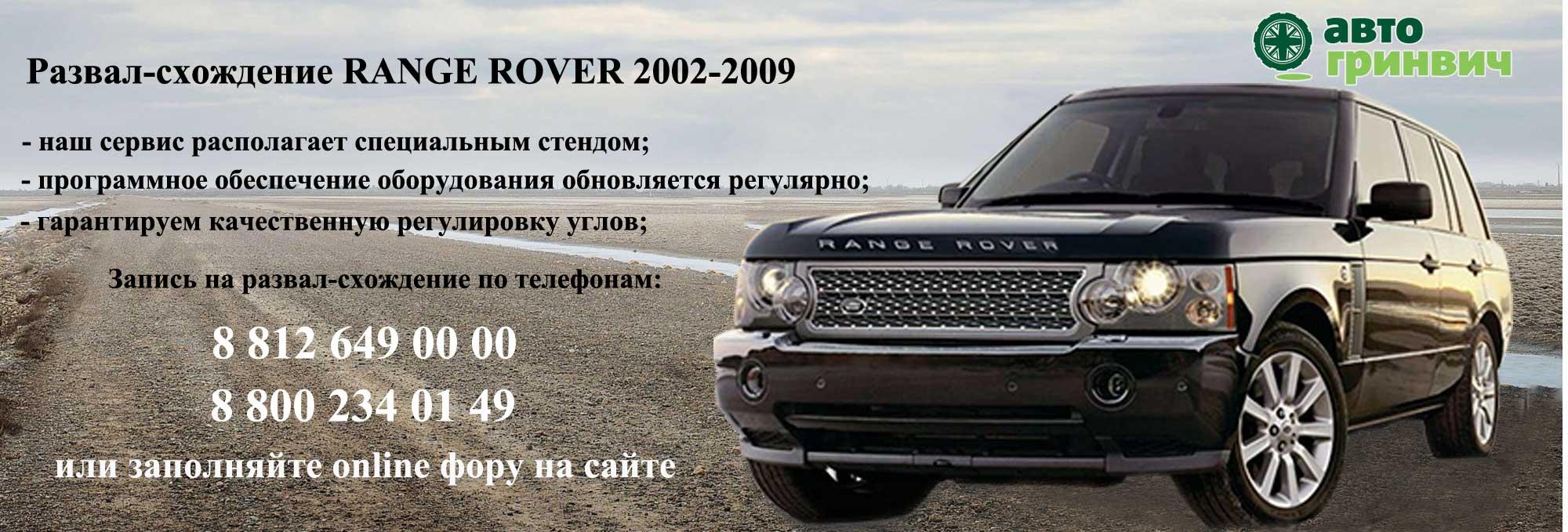 Развал-схождение RANGE ROVER 2002-2009