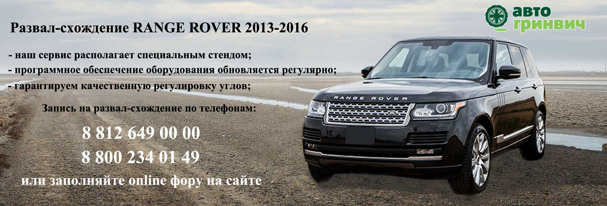 Развал-схождение Range Rover 2013-2016