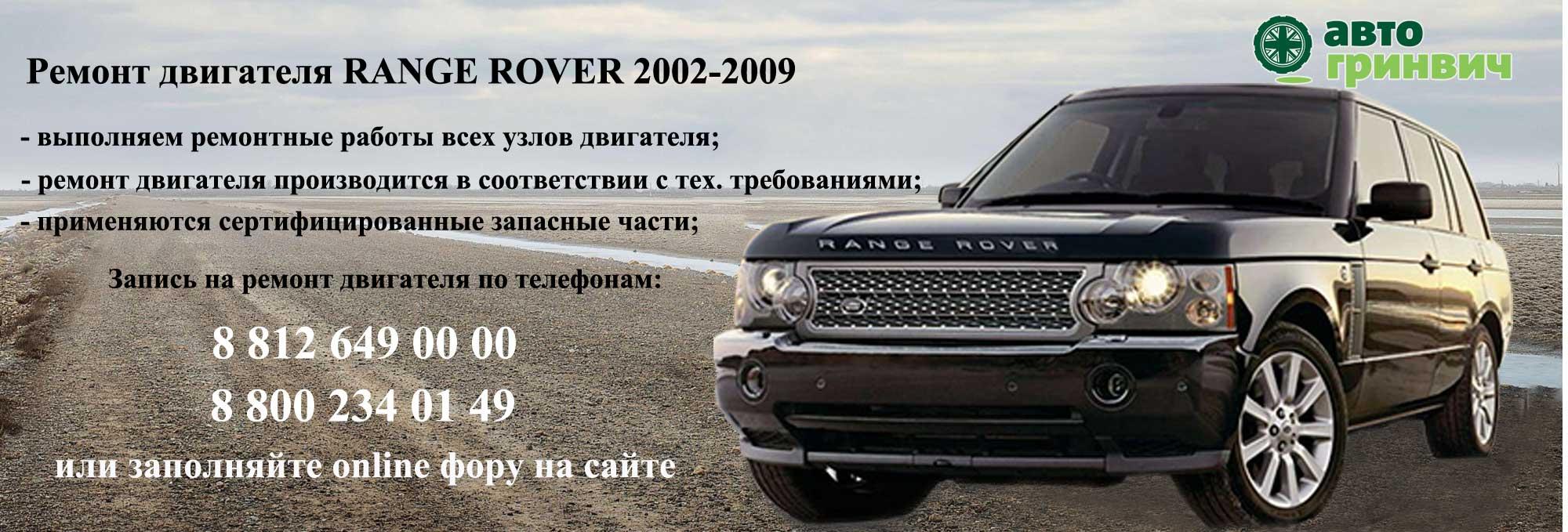 Ремонт двигателя RANGE ROVER 2002-2009