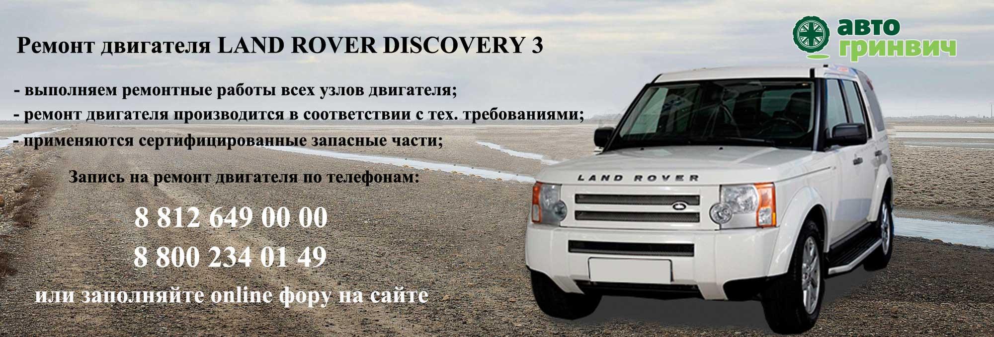 Ремонт двигателя Discovery 3