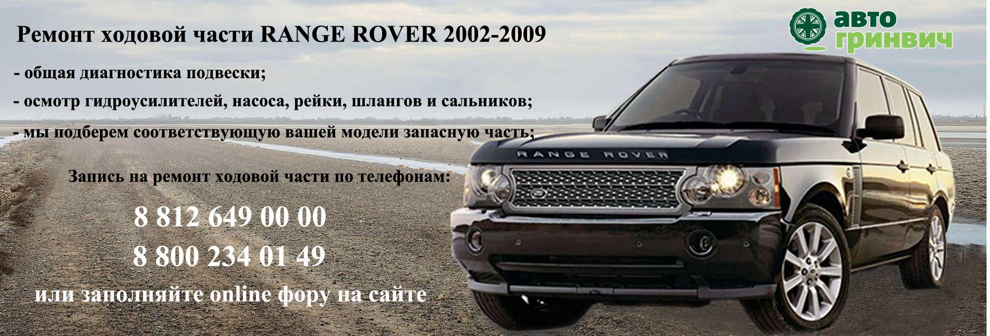 Ремонт ходовой части RR 2002-2009