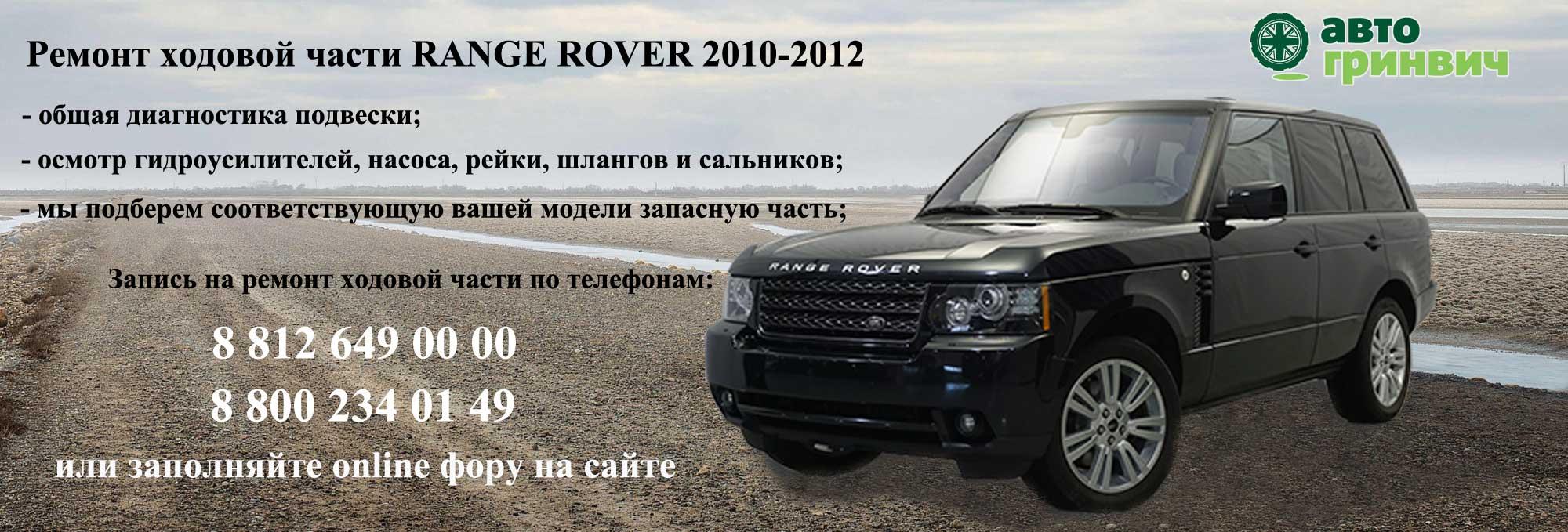 Ремонт ходовой части Range Rover 2010-2012