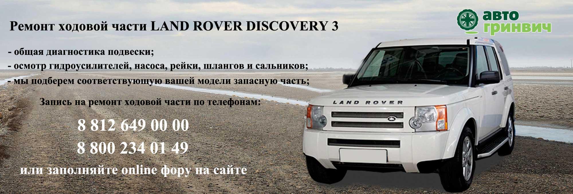 Ремонт ходовой Discovery 3