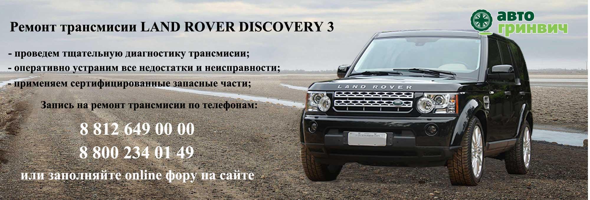 Ремонт трансмиссии Discovery 4