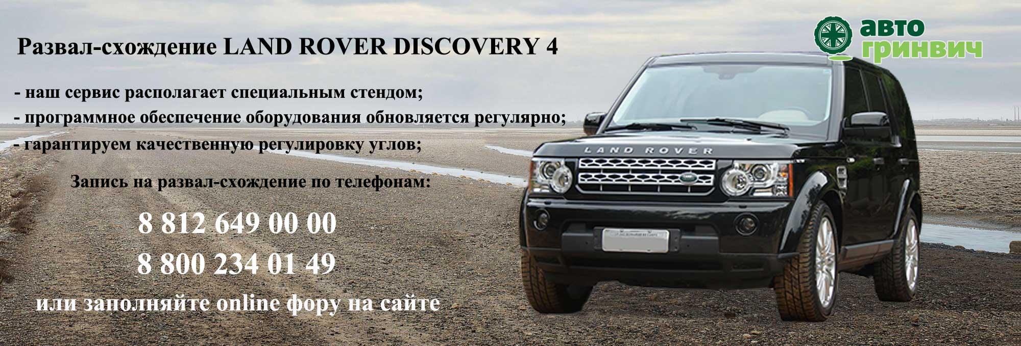 Развал-схождение Discovery 4
