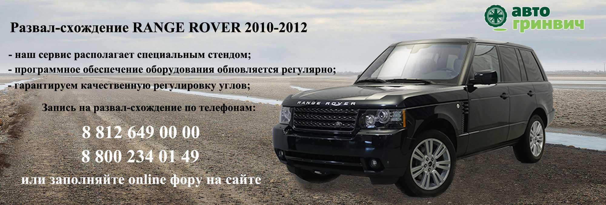 Развал-схождение Range Rover 2010-2012