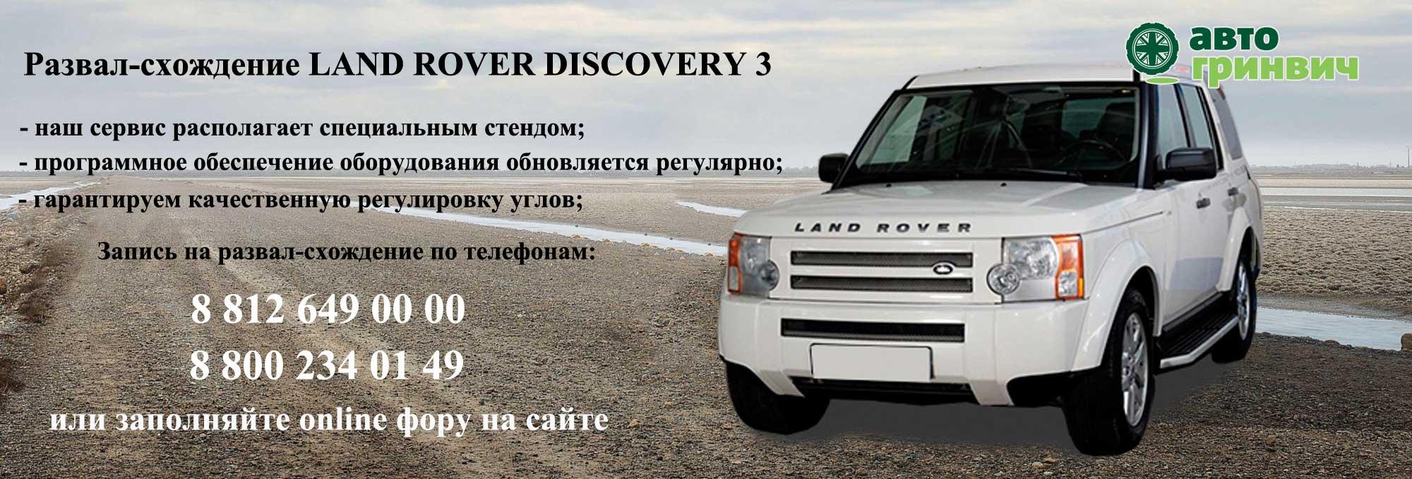 Развал-схождение Discovery 3