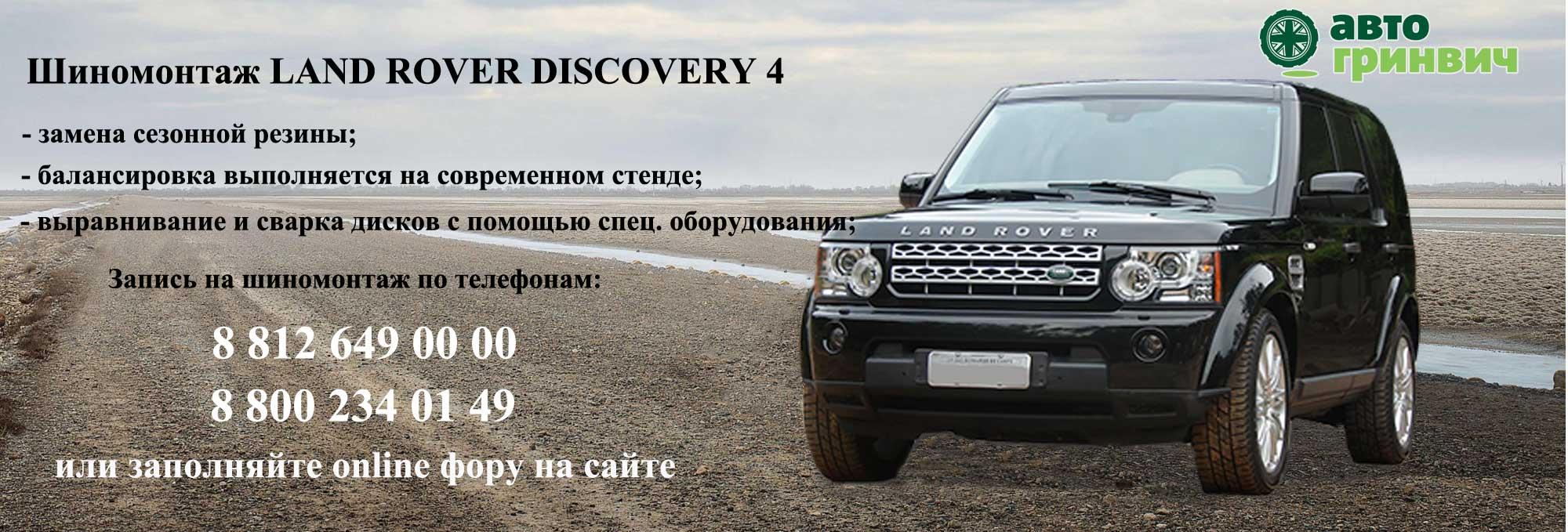 Шиномонтаж Discovery 4