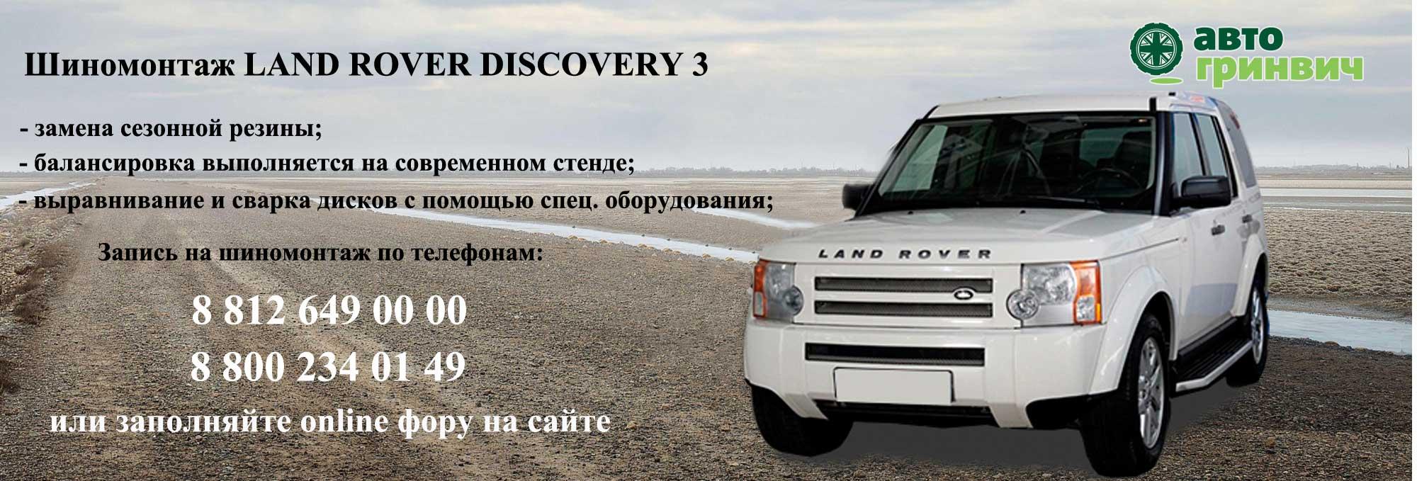Шиномонтаж Discovery 3