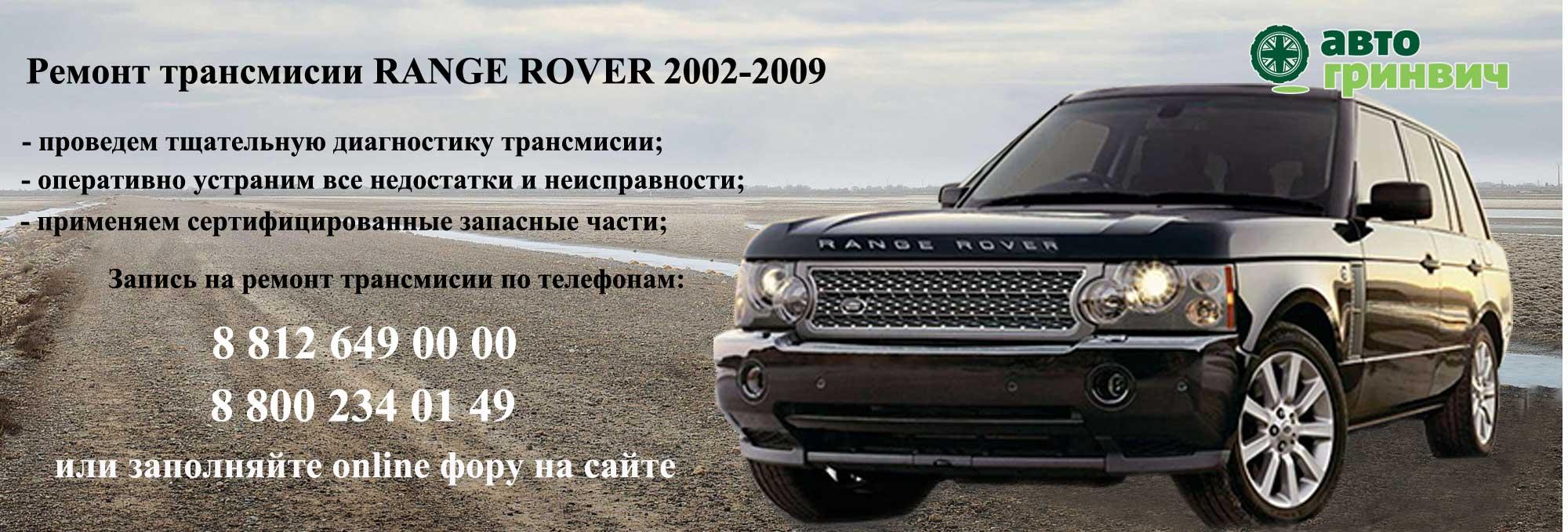 Ремонт трансмиссии Range Rover 2002-2009