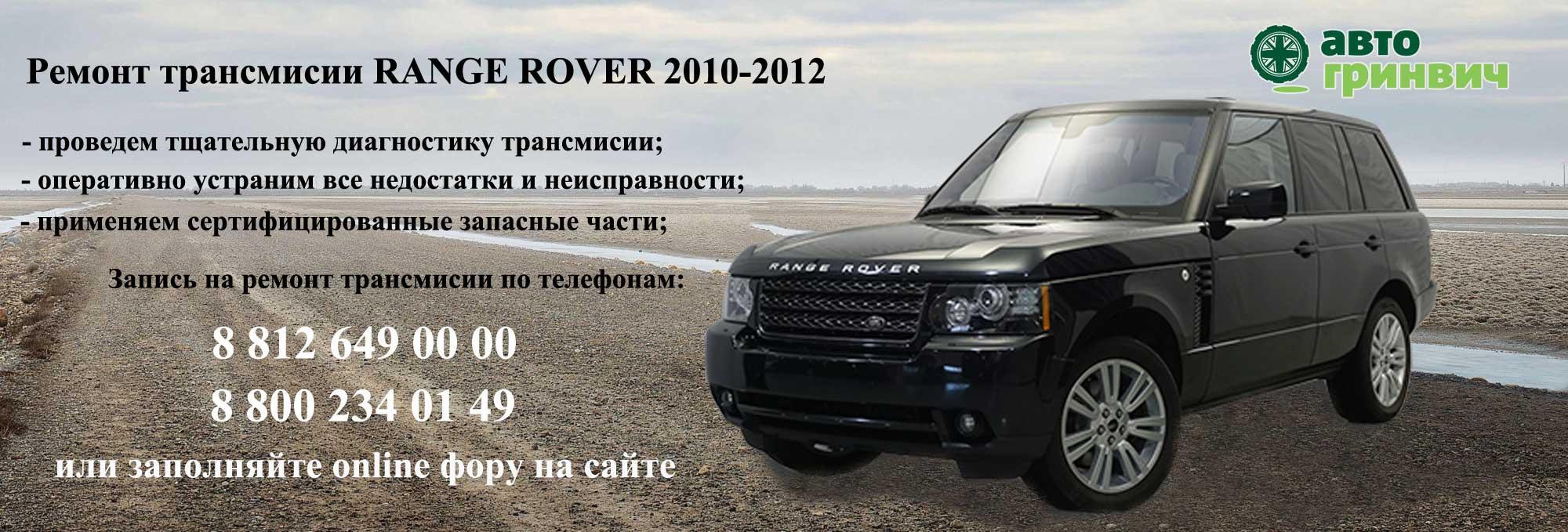 Ремонт трансмиссии Range Rover 2010-2012