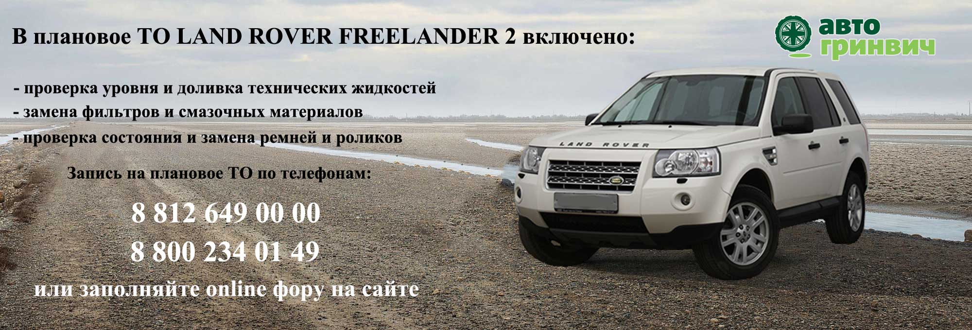 ТО FREELANDER 2